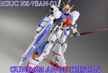 HGUC 1/144 ガンダム AN-01 トリスタン