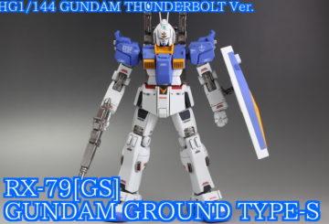 HGTB 1/144 陸戦型ガンダム S型(GUNDAM THUNDERBOLT Ver.)