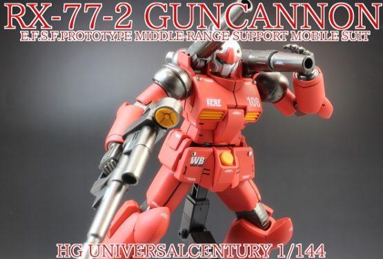 HGUC 1/144 revive ガンキャノン 改修全塗装