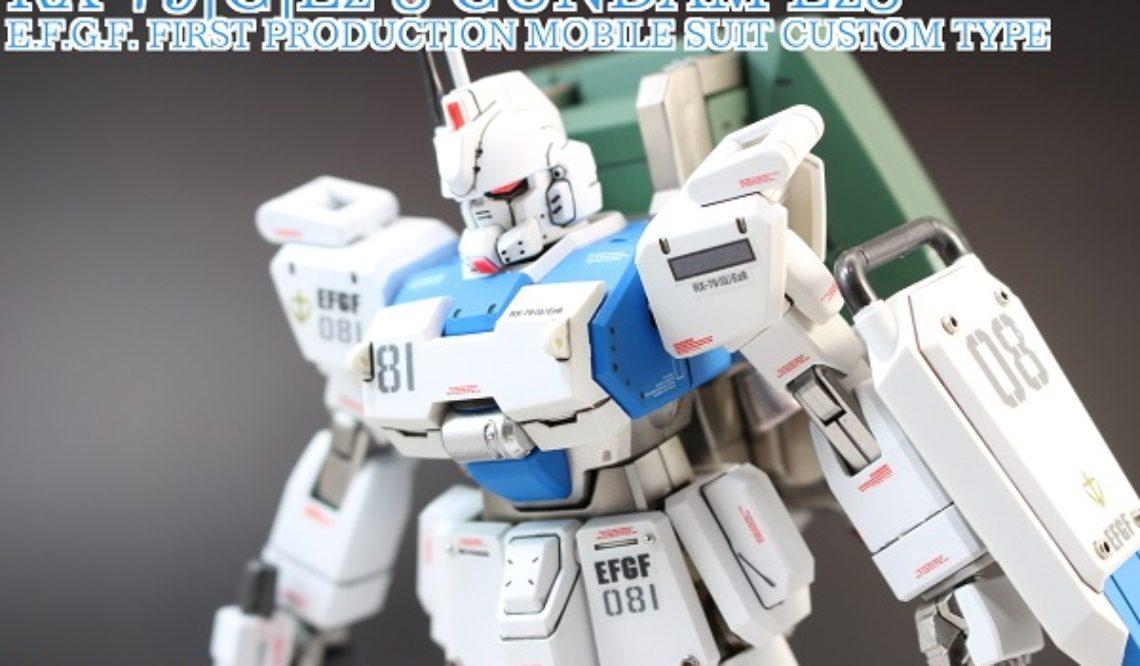 HGUC 1/144 ガンダムEz-8 改修全塗装完成品➁