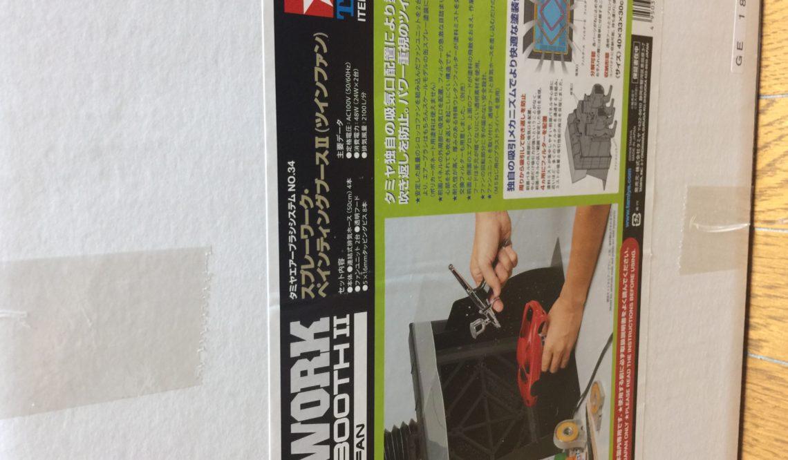 タミヤの塗装ブース エアーブラシシステム スプレーワーク ペインティングブースII(ツインファン)