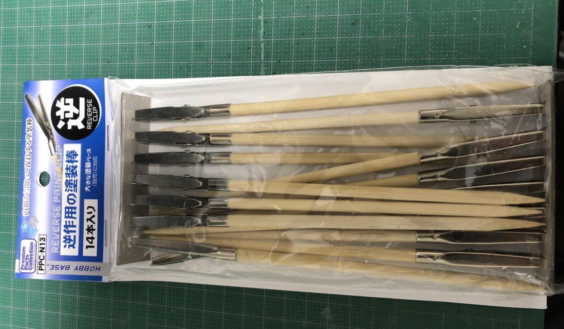 逆作用の塗装棒(ホビーベース)